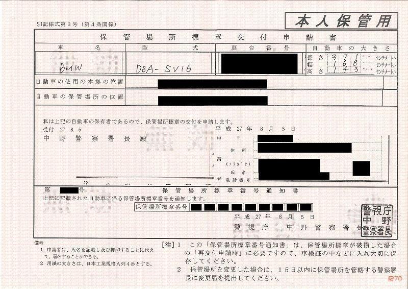 引っ越し後の車の車検証住所変更車で必要な現住所での車庫証明書