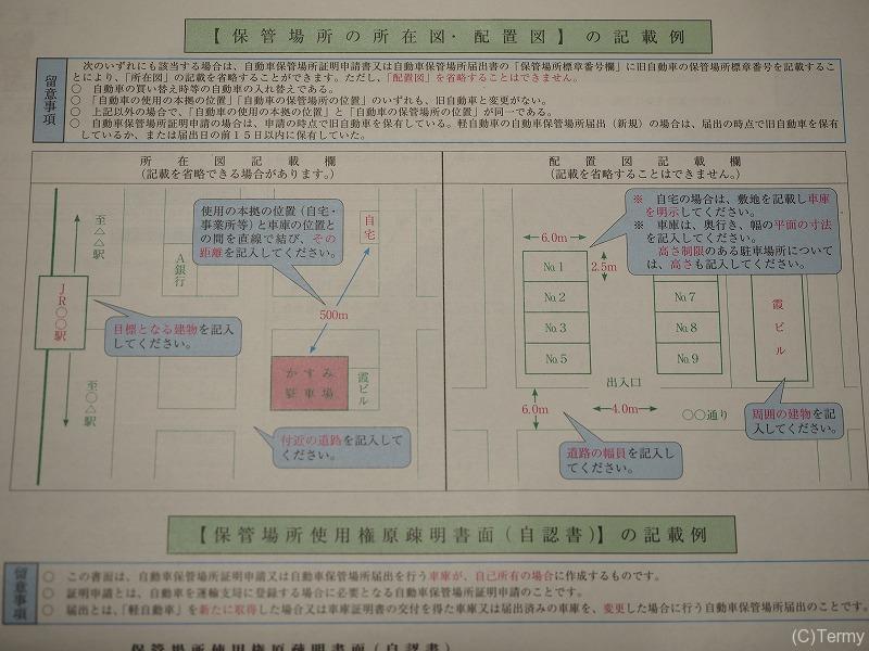 車検証住所変更に必要な保管場所の所在図・配置図