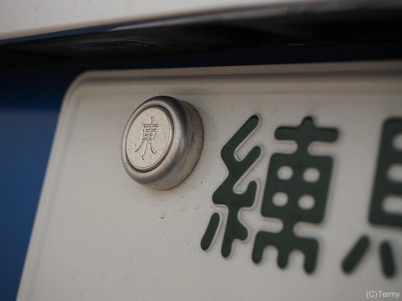 ナンバープレートの封印