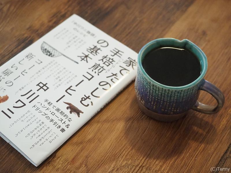 自宅のガスコンロでコーヒーの生豆を焙煎してみた