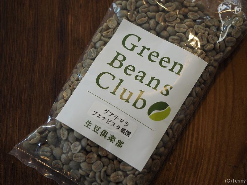 Amazonで購入したコーヒーの生豆